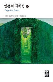 영혼의 자서전 (상): 열린책들 세계문학 035