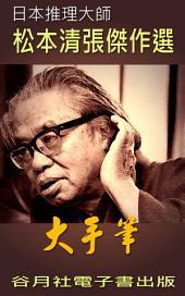 大手筆: 日本推理小說賞