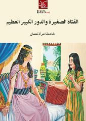 الفتاة الصغيرة و الدور الكبير العظيم - خادمة امرأة فرعون