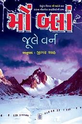 Mont Blanc - Gujarati eBook