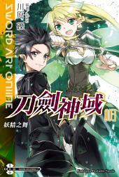 Sword Art Online 刀劍神域 (3): 妖精之舞