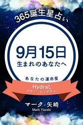 365誕生日占い〜9月15日生まれのあなたへ〜