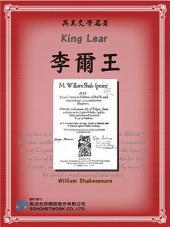 King Lear (李爾王)