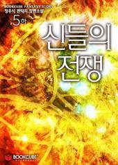 신들의 전쟁 5 - 하