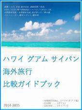 『 ハワイ グアム サイパン 海外旅行比較ガイドブック 』- HAWAII:Oahu (ハワイ:オアフ島), GUAM (グアム), SAIPAN (サイパン) -: 面積 / 人口, 空港, 航空会社, 渡航時間 / 時差, VISA / ESTA (電子渡航認証システム) / I-94 & I-736, 年間最高気温 / 年間最低気温, 雨が多い月 / 降水量, ベストシーズン, 観光スポット, 観光局