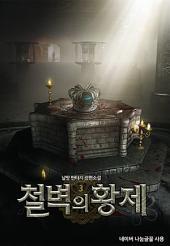 철벽의 황제 3