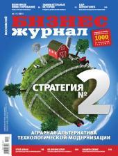 Бизнес-журнал, 2011/04