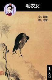 毛衣女-汉语阅读理解 Level 1 , 有声朗读本: 汉英双语