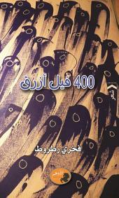 400 فيل أزرق