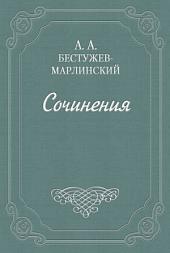 Письма к Н. А. и К. А. Полевым