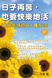 日子再苦,也要快樂地活:陽光生活的91種方法 Ⅳ
