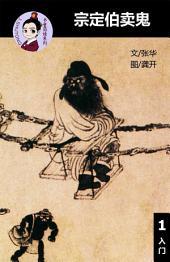 宗定伯卖鬼-汉语阅读理解 Level 1 , 有声朗读本: 汉英双语