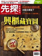 先探投資週刊1862期: Wealth Invest Weekly No.1862