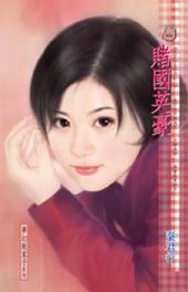 賭國英豪: 禾馬文化甜蜜口袋系列014