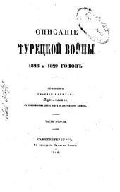Opisanie tureckoj vojny 1828 i 1829 godov: s pril. 2 kart i 16 planov, Том 2