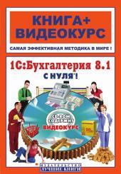 1С:Бухгалтерия 8.1 с нуля!