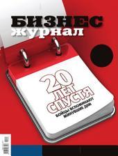 Бизнес-журнал, 2011/10: Воронежская область