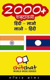 2000+ हिंदी - लाओ लाओ - हिंदी शब्दावली