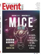 活動平台雜誌 No.63: MICE創意101