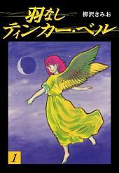 羽なしティンカーベル(1)