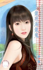 氣死淘氣鬼~搞啥鬼東西之五《限》: 禾馬文化甜蜜口袋系列528