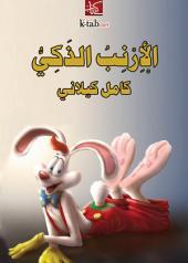 الأرنب الذكي