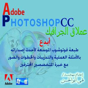 Adobe Photoshop CC PDF