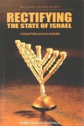 Rectifying the State of Israel: A Political Platform Based on Kabbalah