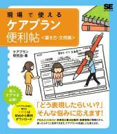 現場で使えるケアプラン便利帖〈書き方・文例集〉
