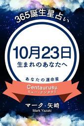 365誕生日占い〜10月23日生まれのあなたへ〜