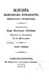 Жизнь Наполеона Бонапарте, Императора Французов: Часть первая