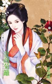 金商菊籬~麗人難之一: 禾馬文化珍愛系列569