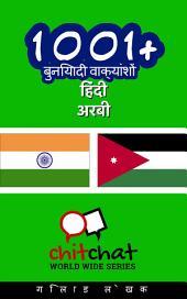 1001+ बुनियादी वाक्यांशों हिंदी - अरबी