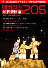槓桿韓國語學習週刊第205期: 最豐富的韓語自學教材
