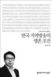 한국 지역방송의 생존 조건: 커뮤니케이션이해총서