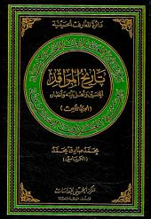 تاريخ المراقد (الحسين واهل بيته وانصاره) - الجزء الثامن: دائرة المعارف الحسينية