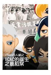 iTeen四人組漫畫《ICAC的誕生之葛柏案》: Hong Kong ICAC Comics 香港廉政公署漫畫