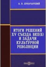 Итоги решений XV съезда ВКП(б) и задачи культурной революции