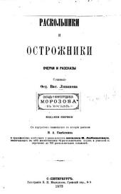 Раскольники и острожники: Очерки и разсказы, Том 4