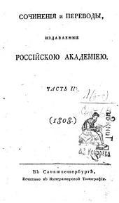 Сочиненія и переводы, издаваемые Россійскою Академіею..