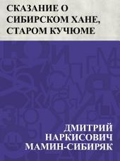 Сказание о сибирском хане, старом Кучюме