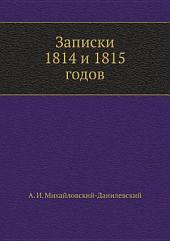 Записки 1814 и 1815 годов