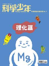 科學少年雜誌【科學閱讀素養特輯No.5】(理化篇): GM905