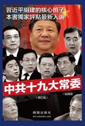 《中共十九大常委》(修訂版)