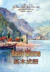 01 - Basic Idioms (Traditional Chinese): 基本成語(繁體)