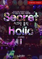 시크릿 홀릭 (Secret Holic) 1 (무삭제판)