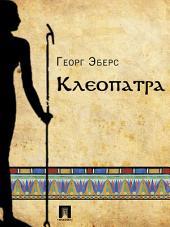 Клеопатра (перевод М.А. Энгельгардта)