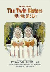 07 - The Twin Sisters (Traditional Chinese Zhuyin Fuhao with IPA): 雙包姐妹(繁體注音符號加音標)