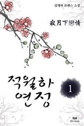 적월하연정 1/2