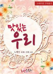 [세트] 맛있는 우리 (전2권/완결)
